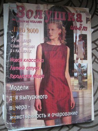 Журнал Золушка шьет , из личной коллекции
