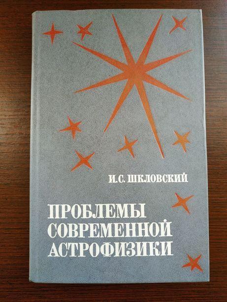 Проблемы современной астрофизики И. Шкловский