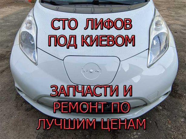 Разборка Ниссан лиф Nissan Leaf все модели, запчасти, батарея, тюнинг