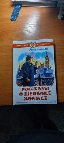 Книга рассказы о Шерлоке Холмсе