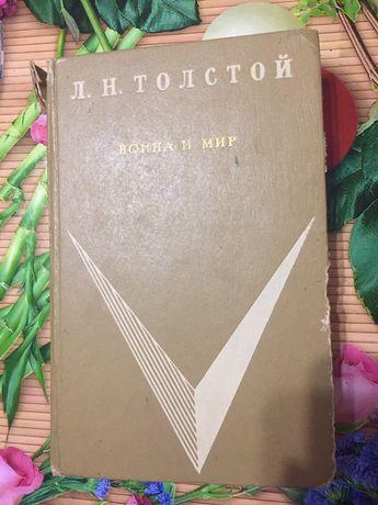 Война и Мир Л.Толстой