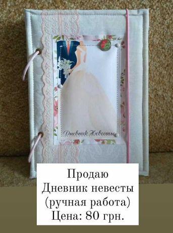 Дневник невесты. Блокнот невесты
