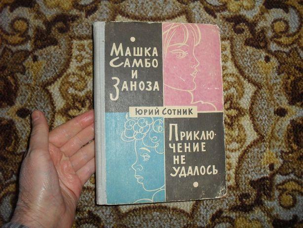 Сотник Ю. Машка Самбо и Заноза. Приключение не удалось 1965г.