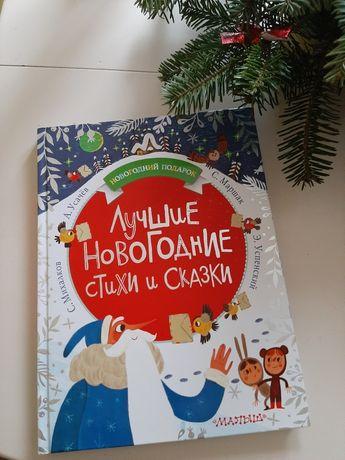 Идея на подарок! Лучшие новогодние стихи и сказки