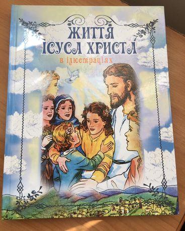 Життя Ісуса Христа в ілюстраціях, книга для дітей, дитячі книги, books