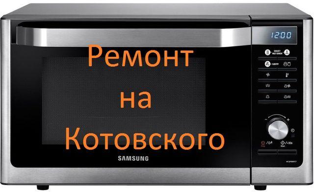 Ремонт микроволновок, микроволновых печей Поселок Котовского, запчасти