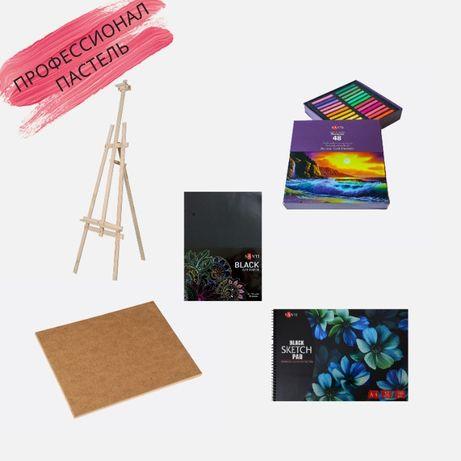 Набор для рисования, художника Пастель (бумага, планшет, мольберт)