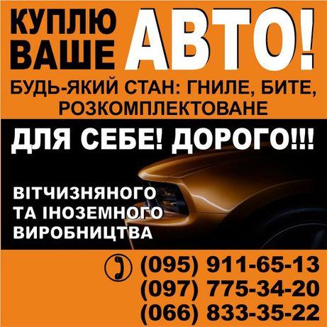 Автовыкуп  Куплю авто