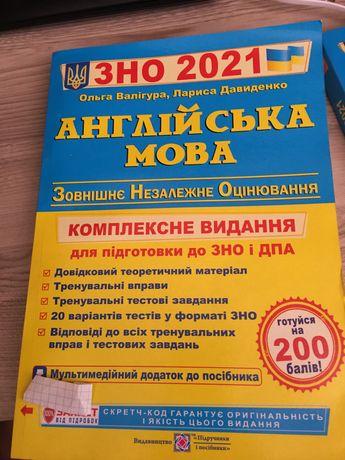 ЗНО 2021 Англійська мова