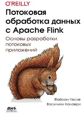 Потоковая обработка данных с Apache Flink