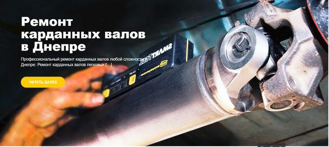 Ремонт карданных валов на любой автомобиль