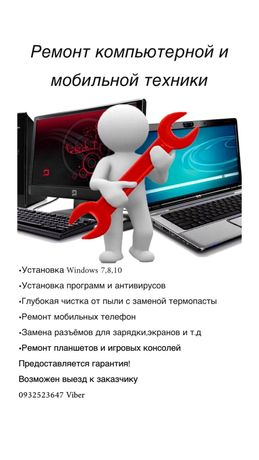Ремонт Компьютеров Ноутбуков Телефонов Планшетов