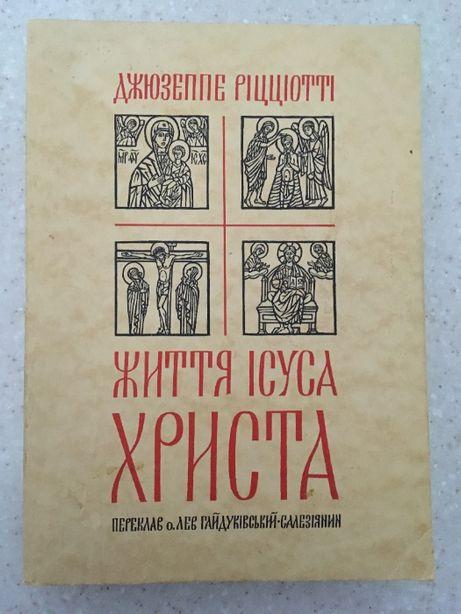 Життя Ісуса Христа Дж. Ріцціотті