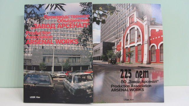 """Каталог товаров ПО """"ЗАВОД АРСЕНАЛ"""".Внешторгиздат 1990 год-СССР.Новый!"""