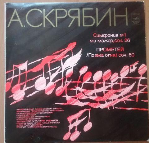 А. Н. Скрябин, Симфония №1, Прометей. Альбом 2 пл.