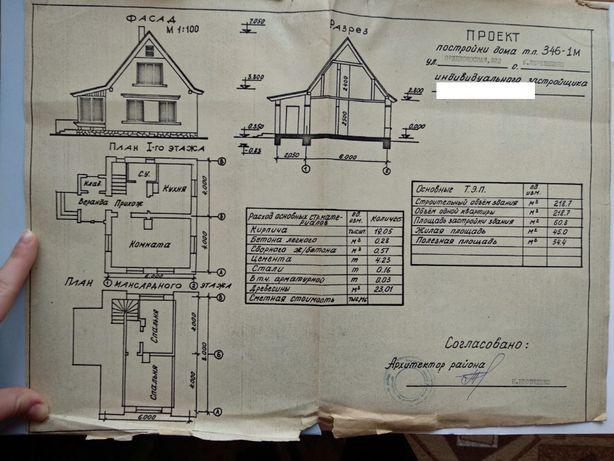 Продам участок с ветхим домом под застройку