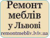 Ремонт меблів, Львів / Перетяжка, заміна оббивки / Ремонт мебели Львов