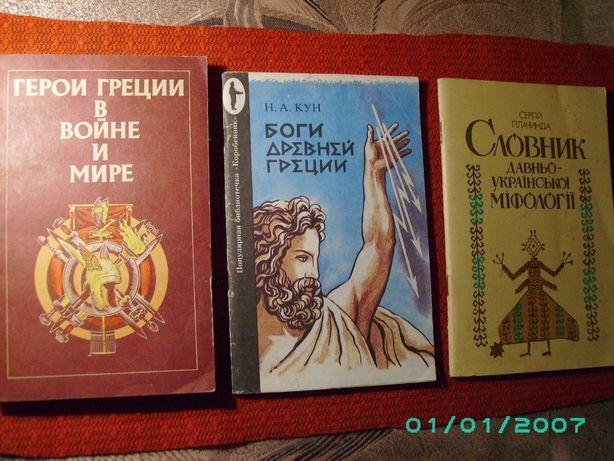 Книги_Герои Греции, Боги Греции,