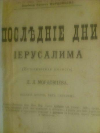 Продам антикварную книгу мордовцева данилы лукича 1904 года