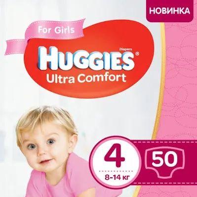 Подгузники Huggies ultra comfort 4 (8-14кг) 50шт