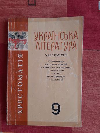 Хрестоматія з Української літератури 9 клас