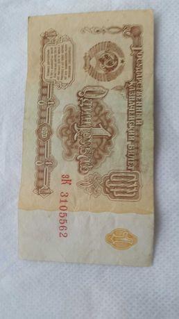 Купюра бумажная СССР