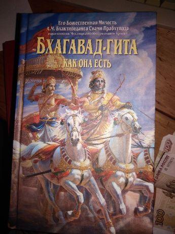 книга индийская философия Бхагавад-гита