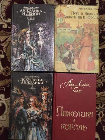 Анжеліка - серія книг