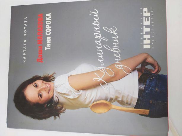 """Книга """"дневник кулинара"""" Корта Потата"""