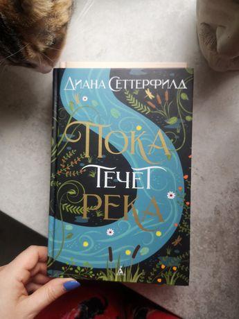 Книга Пока течет река Диана Сеттерфилд