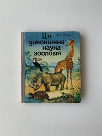 Ця дивовижна наука зоологія (етюди про зоологію та зоологів)