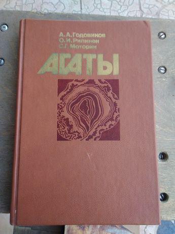 Агаты. Авторы: Годовиков А., Рипинен О., Моторин С.