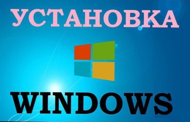 Установка Windows Виндовс Ремонт Компьютеров