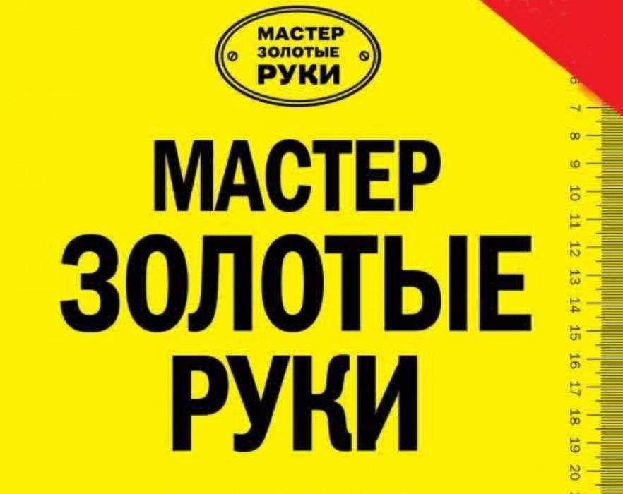 МАСТЕРА С РУКАМИ!МАЛЯРНЫЕ РАБОТЫ,гипсокартон,ПЛИТКА,электрик,сантехник Киев - изображение 1