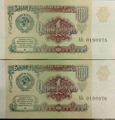 1 рубль СССР 1991 года (2шт)
