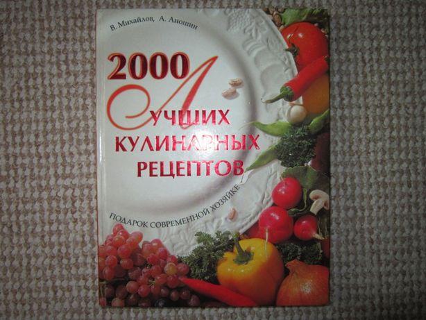 2000 лучших кулинарных рецептов В,Михайлов А.Антошин