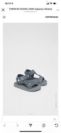 Детские сандали Zara