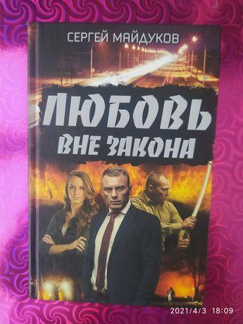 """Книга """"Любовь вне закона"""""""