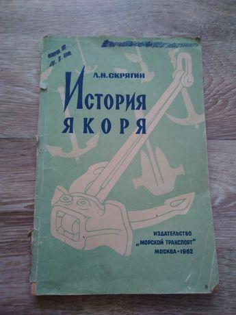 Л. Н. Скрягин. История якоря. (1962 год).Тираж 6000 экз.