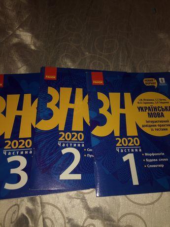 ЗНО 2022: Українська мова Інтерактивний довідник-практикум із тестами