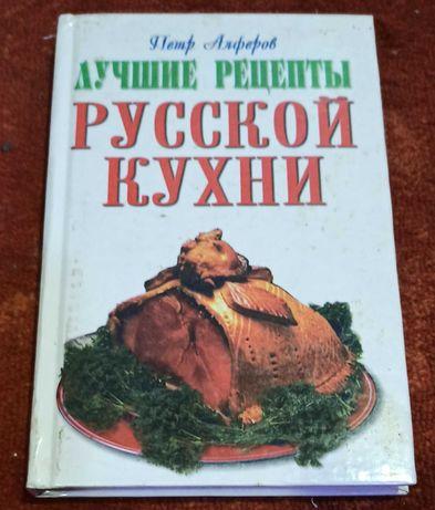 """Книга Петр Алферов """"Лучшие рецепты русской кухни"""""""