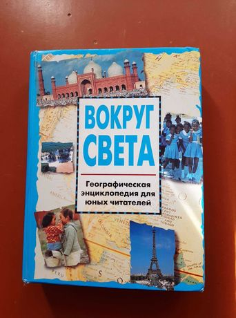 Енциклопедія георафічна для дітей