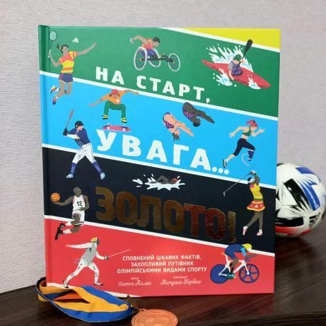 Книга для детей от 6 лет