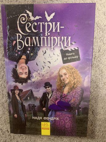 Книга Сестри-Вапмпірки
