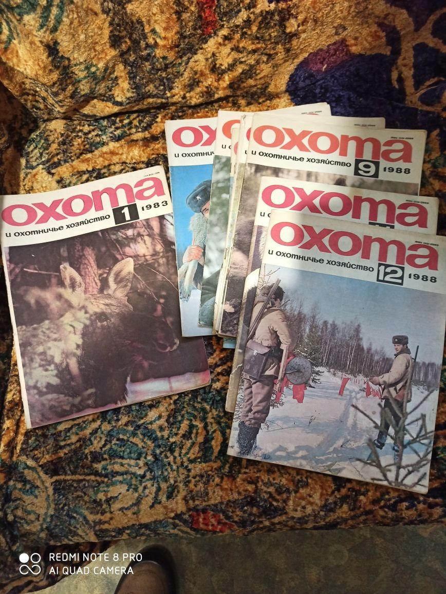 Журналы охота СССР