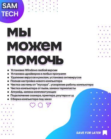 Обслуживание/Настройка Windows, роутера/Сборка/Ремонт ПК/Ноутбуков