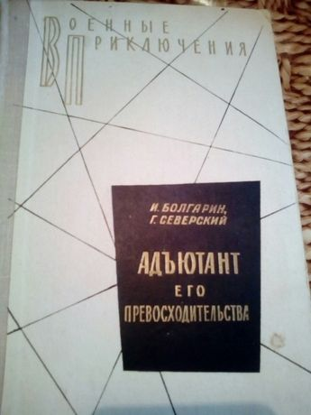 Военные приключения. 2 книги.