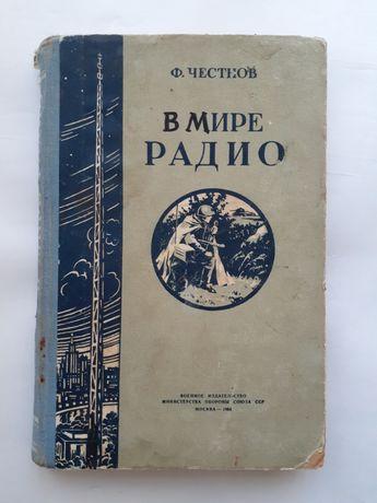 В мире радио/ Ф. Честнов (1954, раритет) Военное издательство СССР