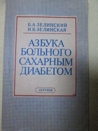 Б.Зелинский «Азбука больного сахарным диабетом», Киев, 1991 г.