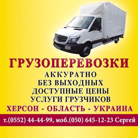 Перевозка грузов грузоперевозки грузчик